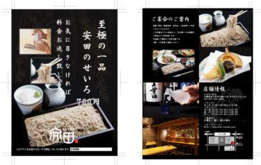 制作実績【蕎麦店A6サイズチラシ】