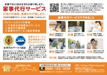 制作実績【家事代行サービスWEB広告】
