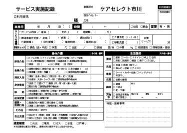 制作実績【訪問介護事業所記録用紙】